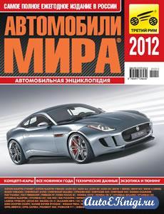 """""""Автомобили мира"""" 2012. Автомобильная энциклопедия"""