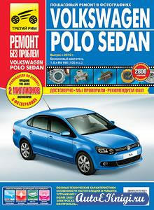 Volkswagen Polo Sedan с 2010 года выпуска. Руководство по эксплуатации, техническому обслуживанию и ремонту