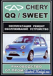 Chery QQ / Sweet. Эксплуатации, ремонт, обслуживание, устройство