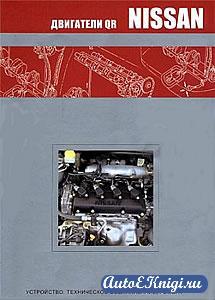 Двигатели Nissan QR. Устройство, техническое обслуживание, ремонт