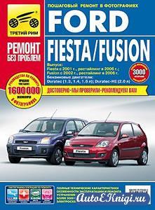 Ford Fiesta / Fusion. Руководство по эксплуатации, техническому обслуживанию и ремонту