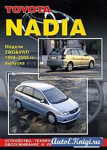 Toyota Nadia 1998-2002 годов выпуска. Устройство, техническое обслуживание и ремонт