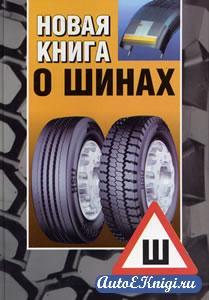 Новая книга о шинах