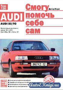 Audi 80/90 B3 1986-1991 годов выпуска. Смогу помочь себе сам