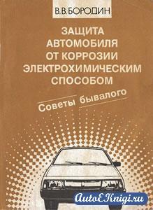 Защита автомобиля от коррозии электрохимическим способом. Советы бывалого