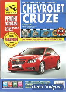 Chevrolet Cruze выпуск с 2008 года. Руководство по эксплуатации, техническому обслуживанию и ремонту