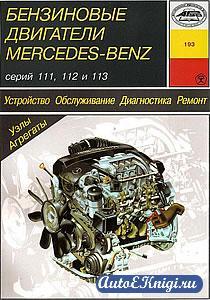 Бензиновые двигатели Mercedes-Benz серий 111, 112 и 113. Устройство, обслуживание, диагностика, ремонт