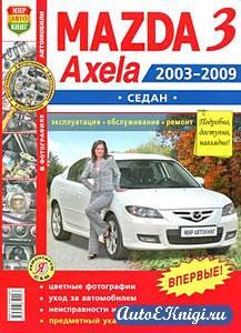 Mazda 3 Axela, седан 2003-2009 годов выпуска. Эксплуатация, обслуживание, ремонт