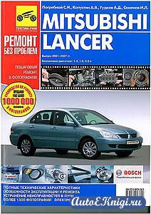 Mitsubishi Lancer 2001-2007 годов выпуска. Руководство по эксплуатации, техническому обслуживанию и ремонту