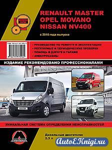 Renault Master, Opel Movano, Nissan NV400 c 2010 года выпуска. Руководство по ремонту и эксплуатации