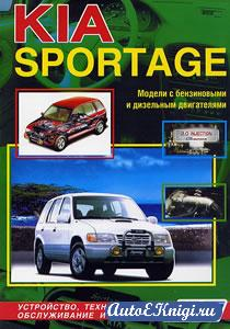 Kia Sportage 1994-2000 годов выпуска. Устройство, техническое обслуживание и ремонт