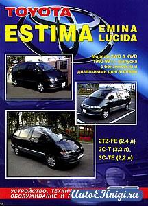 Toyota Estima / Estima Emina / Estima Lucida 1990-1999 годов выпуска. Устройство, техническое обслуживание и ремонт