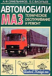 Автомобили МАЗ. Техническое обслуживание и ремонт
