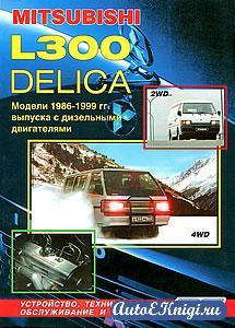 Mitsubishi L300 / Mitsubishi Delica 1986-1998 годов выпуска. Устройство, техническое обслуживание и ремонт