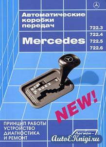 Автоматические коробки передач Mercedes 722.3, 722.4, 722.5 и 722.6. Принцип работы, устройство, диагностика и ремонт