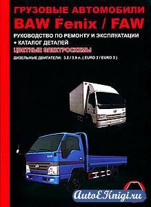Грузовые автомобили BAW Fenix / FAW. Руководство по ремонту и эксплуатации, каталог деталей