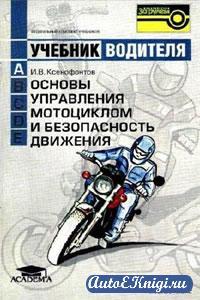 Основы управления мотоциклом и безопасность движения