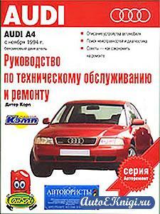 Audi A4 с ноября 1994 года выпуска. Руководство по эксплуатации, техническому обслуживанию и ремонту