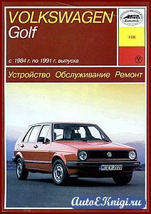 Volkswagen Golf 1984-1991 годов выпуска. Устройство, обслуживание, ремонт