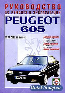 Peugeot 605 1989-2000 годов выпуска. Руководство по ремонту и эксплуатации
