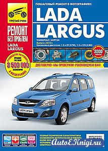 Lada Largus с 2012 года выпуска. Руководство по эксплуатации, техническому обслуживанию и ремонту