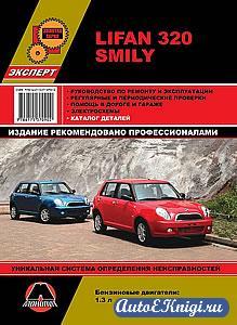 Lifan 320 / Smily. Руководство по ремонту и эксплуатации