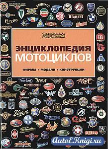 Энциклопедия мотоциклов. Фирмы, модели, конструкции