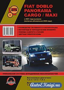 Fiat Doblo / Panorama / Cargo / Maxi с 2001 года выпуска (включая обновления 2005 г.). Руководство по ремонту и эксплуатации