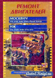 Ремонт двигателей автомобилей Москвич, Иж. Практическое руководство