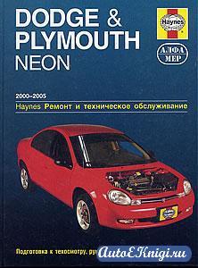 Dodge / Plymouth Neon 2000-2005 годов выпуска. Руководство по эксплуатации, ремонту и техническому обслуживанию