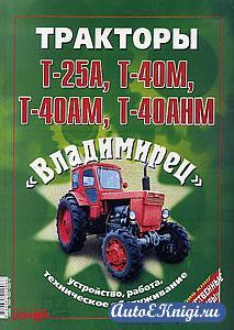 Тракторы Т-25А, Т-40М, Т-40АМ, Т-40АНМ. Устройство, работа, техническое обслуживание