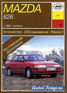 Mazda 626 1983-1991 годов выпуска. Устройство, обслуживание, ремонт и эксплуатация
