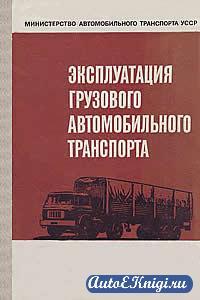Эксплуатация грузового автомобильного транспорта