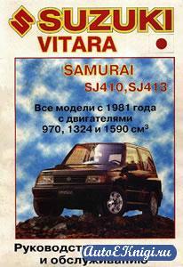 Suzuki Vitara, Samurai SJ410, SJ413 c 1981 года выпуска. Руководство по ремонту и обслуживанию