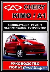 Chery KIMO / A1. Эксплуатация, ремонт, обслуживание, устройство