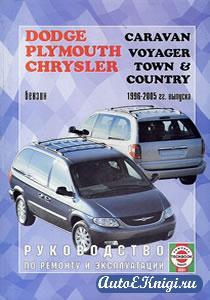 Dodge Caravan, Plymouth Voyager, Chrysler Town / Country 1996-2005 годов выпуска. Руководство по ремонту и эксплуатации