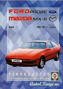Ford Probe / Mazda MX-6 1989-1992 годов выпуска. Руководство по ремонту и эксплуатации