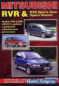 Mitsubishi RVR / RVR Sports Gear / Space Runner 1991-1997 годов выпуска. Устройство, техническое обслуживание и ремонт