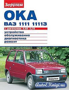 """""""Ока"""" ВАЗ-1111,-11113 с двигателями 0.65, 0.75. Устройство, обслуживание, диагностика и ремонт"""