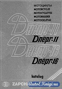 Мотоциклы Днепр-11, Днепр 16. Каталог деталей и сборочных единиц