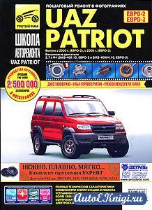 UAZ Patriot с 2005 года выпуска. Руководство по эксплуатации, техническому обслуживанию и ремонту