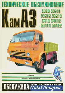КамАЗ-5320, 53211, 53212, 53213, 5410, 54112, 55111, 55102. Техническое обслуживание и текущий ремонт автомобилей