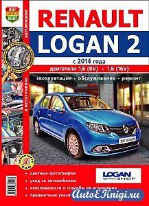Renault Logan 2 с 2014 года выпуска. Эксплуатация. Обслуживание. Ремонт