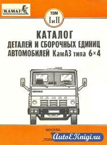Каталог деталей и сборочных единиц автомобилей КамАЗ типа 6х4 (I и II том)