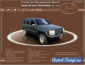 Jeep Grand Cherokee 1993-1999 годов выпуска. Устройство. Обслуживание. Ремонт