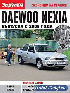 Daewoo Nexia выпуска с 2008 года. Экономим на сервисе