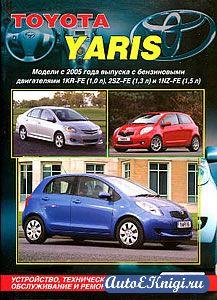 Toyota Yaris с 2005 года выпуска. Устройство, техническое обслуживание и ремонт