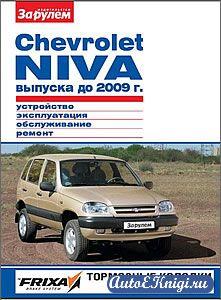 Chevrolet Niva выпуска до 2009 года. Устройство, эксплуатация, обслуживание, ремонт