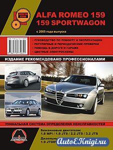 Alfa Romeo 159 / Alfa Romeo 159 Sportwagon с 2005 года выпуска. Руководство по ремонту и эксплуатации