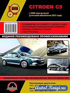 Citroen C5 с 2008 годов выпуска (учитывая обновление 2011 года выпуска). Руководство по ремонту и эксплуатации